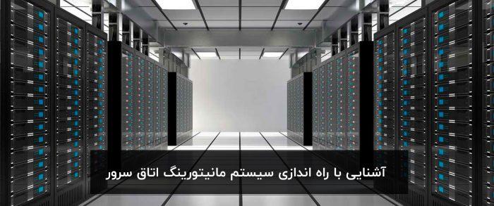آشنایی با راه اندازی سیستم مانیتورینگ اتاق سرور