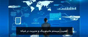 اهمیت سیستم مانیتورینگ و مدیریت در شبکه