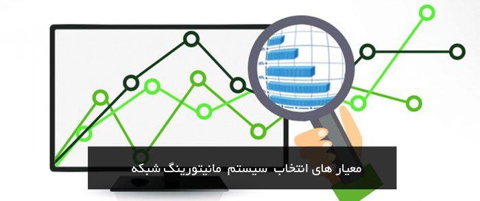 معیار های انتخاب سیستم مانیتورینگ شبکه