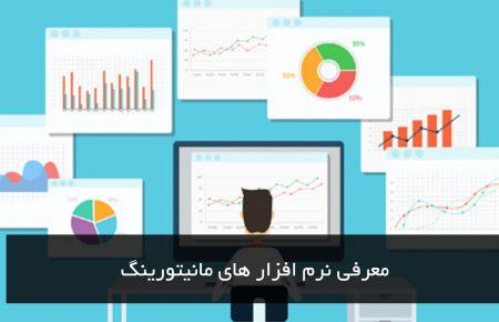 سیستم نظارت و کاربرد نرم افزار های مانیتورینگ
