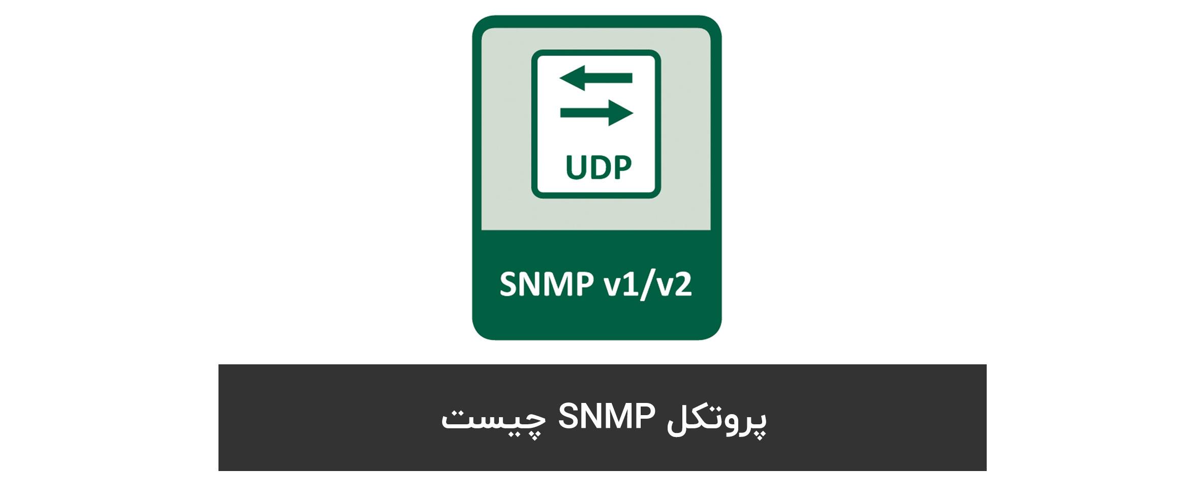 پروتکل snmp چیست و چه کاربردی دارد؟
