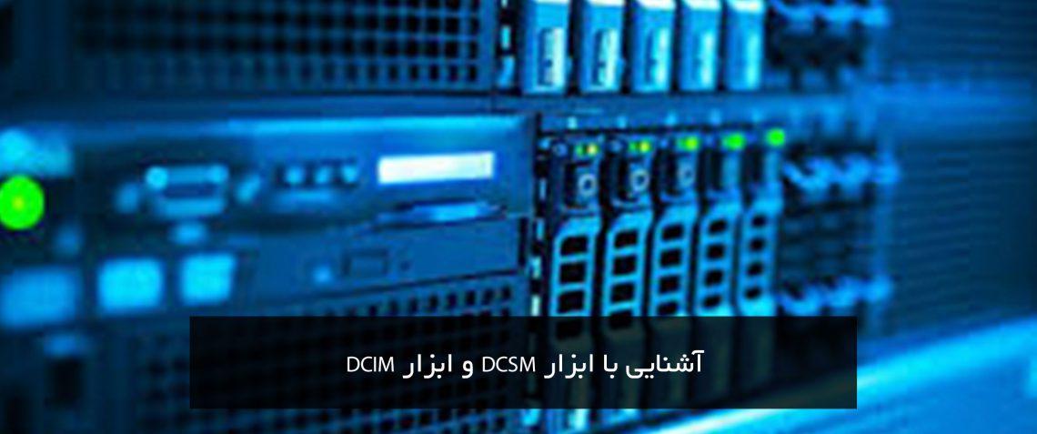 آشنایی با ابزار DCSM و ابزار DCIM