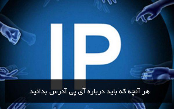 هر آنچه که باید درباره آی پی (IP) آدرس بدانید