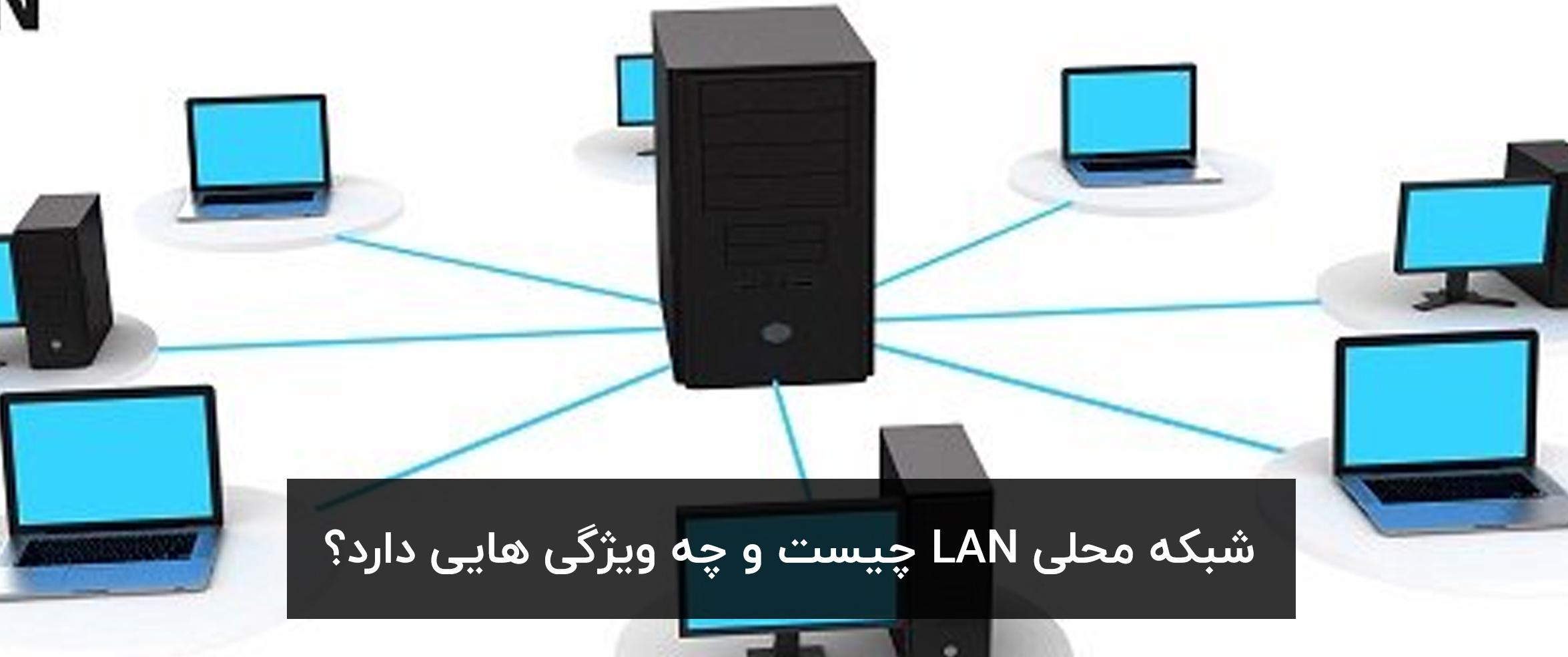 شبکه محلی LAN چیست و چه ویژگی هایی دارد؟