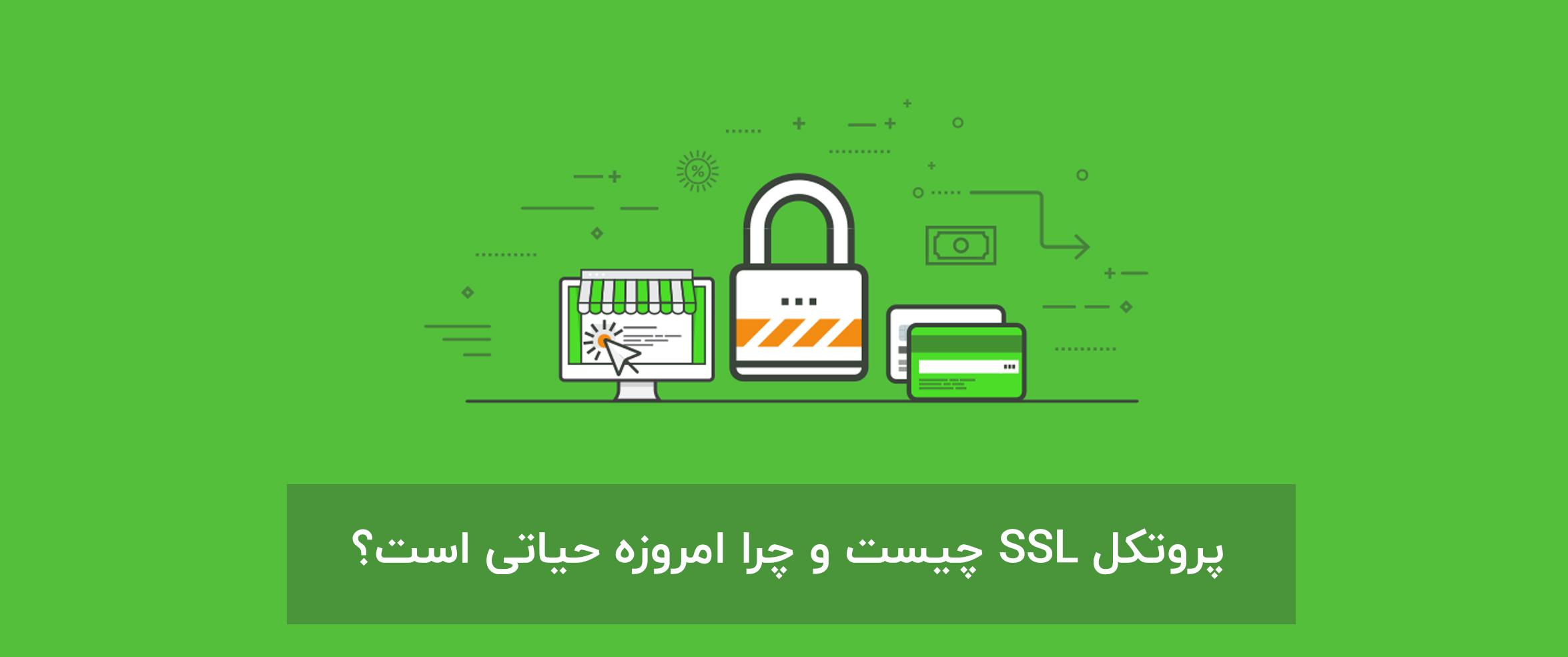 پروتکل ssl چیست و چرا امروزه حیاتی است؟