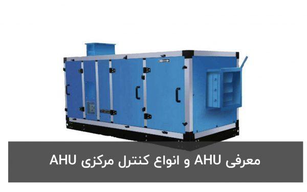 معرفی AHU و انواع کنترل مرکزی AHU