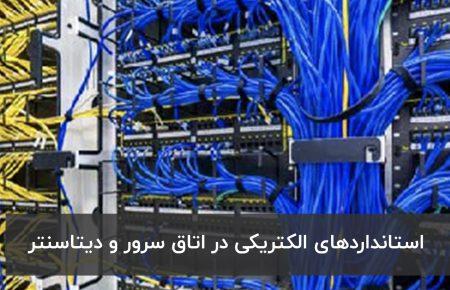 استانداردهای الکتریکی در اتاق سرور و دیتاسنتر