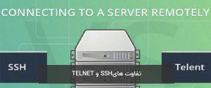 تفاوت هایSSH و Telnet